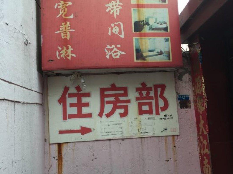 榆林百利丰宾馆预订高清图片