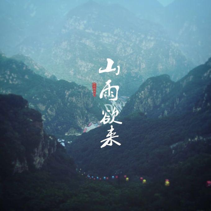 京东石林峡风景区