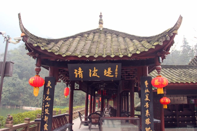 青城山风景区