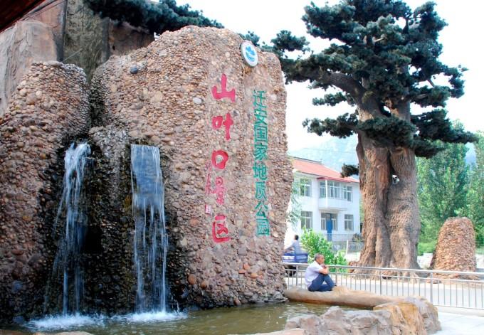 山叶口村距唐山50公里,京哈高速迁安榛子镇出口下北行35公里即到,沿途