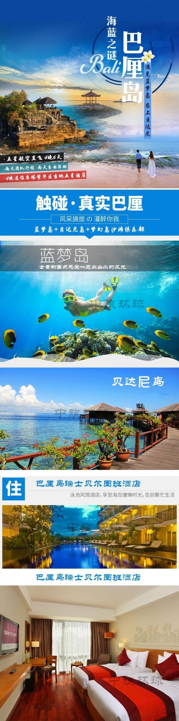 北京直飞巴厘岛4晚6天半自由行(北京直飞+蓝梦岛+贝达
