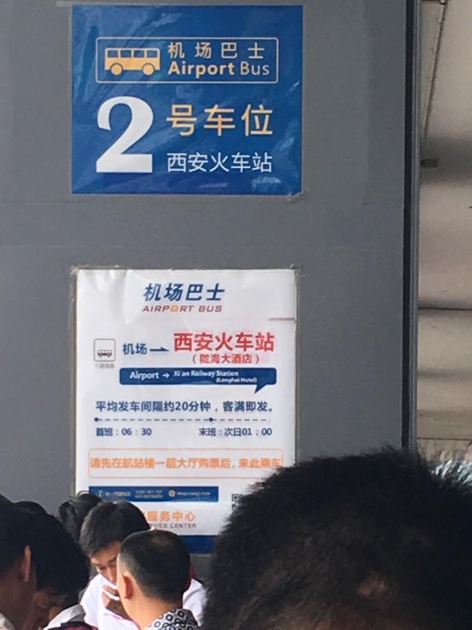 西安飞机场到华山