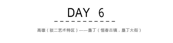 Day6:高雄(驳二艺术特区)~垦丁(恒春古镇,南湾,垦丁大街)