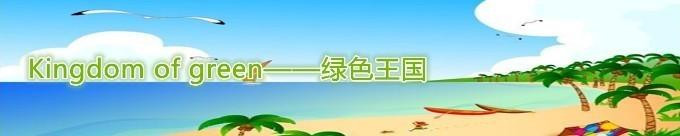Kingdom  of  green——绿色王国