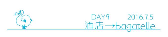 第9天 酒店退房→bagatelle